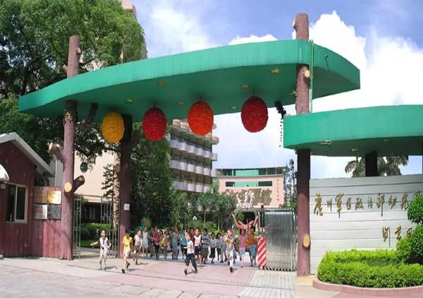 广州军区政治部幼儿园