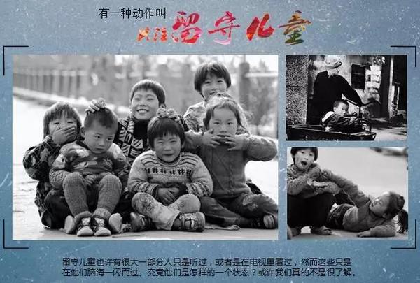 一部为了宣传关注留守儿童公益摄制的电影