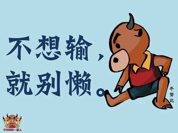 牛努比经典语录:不想输,就别懒
