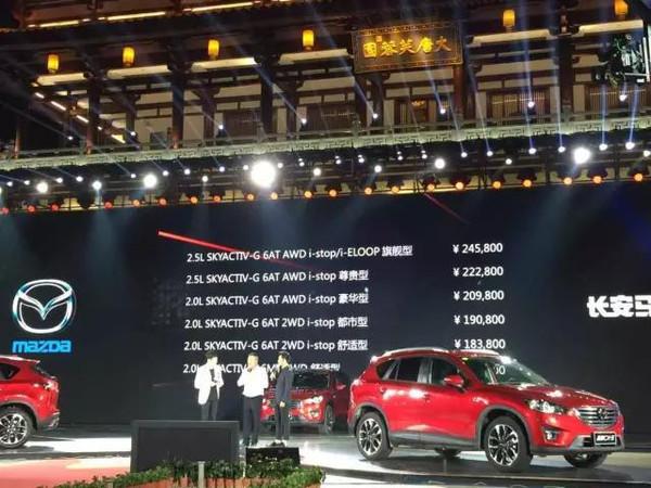 长安马自达全新mazda cx-5于今日在西安正式上市!全新cx-5高清图片