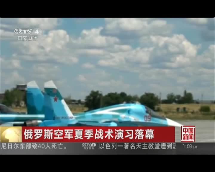 俄罗斯空军夏季战术演习落幕