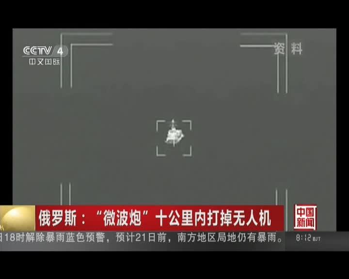 """俄罗斯:""""微波炮""""十公里内打掉无人机"""