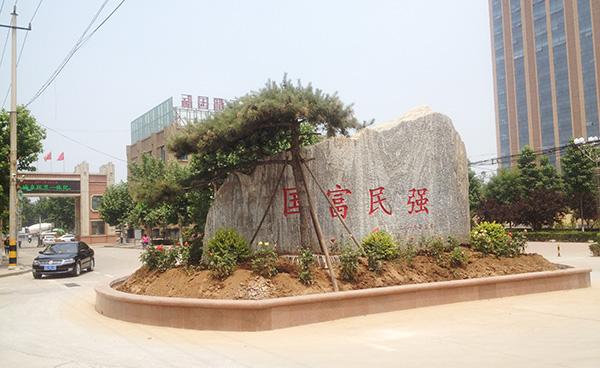 """张马屯村的""""转运石""""背面写着国富民强四个大字"""