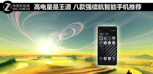 高电量是王道 八款强续航智能手机推荐
