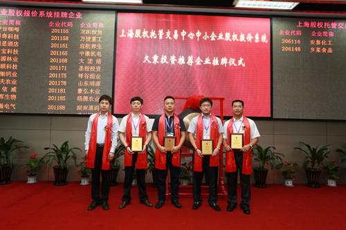 上股交颁发证书现场乡菜食品执行董事胡光辉(左二)领取证书