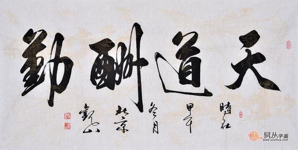 观山老师四尺横幅书法作品《天道酬勤》(作品来源:易从字画商城书图片