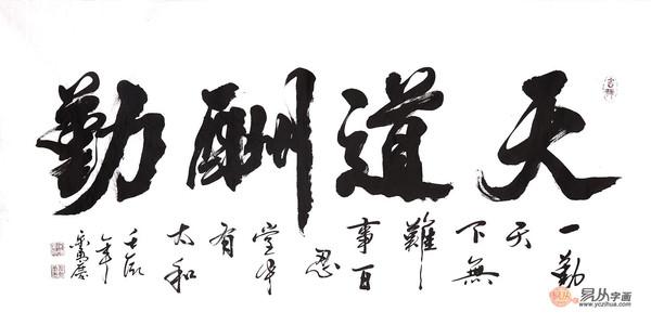 宋勇庆四尺横幅书法作品《天道酬勤》(作品来源:易从字画商城书法图片