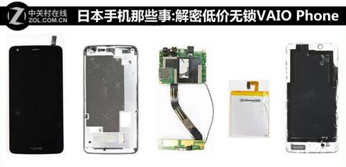 日本手机那些事:解密低价无锁VAIO