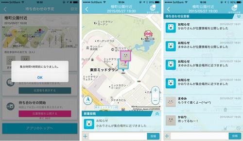 提前一小时提示集合地点,可通过app掌握对方位置(图片引自itmedia)