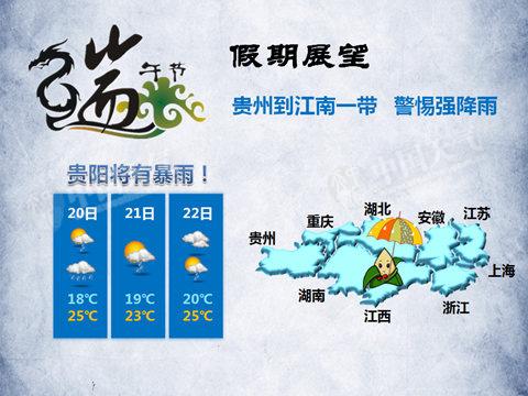 端五时期贵州到江南一带再迎强降雨