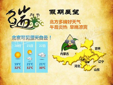 端五时期朔方多晴晴气候