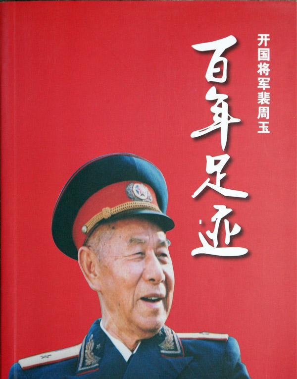 久经考验的共产主义战士,老红军,开国少将,刘志丹牺牲时在场的见证人,原中国人民解放军装甲兵顾问裴周玉,生于1912年12月。因病医治无效,于2015年6月20日凌晨3点零8分,在北京不幸逝世,享年103岁。