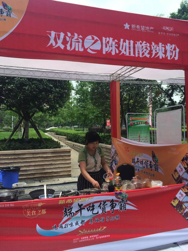 最强端午美食节加盟送小吃,速领!-搜狐口美食福利继续档特色图片