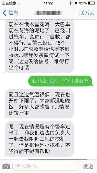 驴友发给朋友的求助短信。