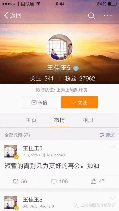 王佳玉本人通过微博发表离队感言