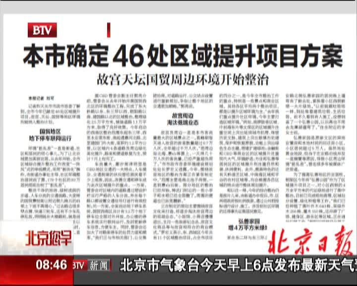 北京市确定46处区域提升项目方案