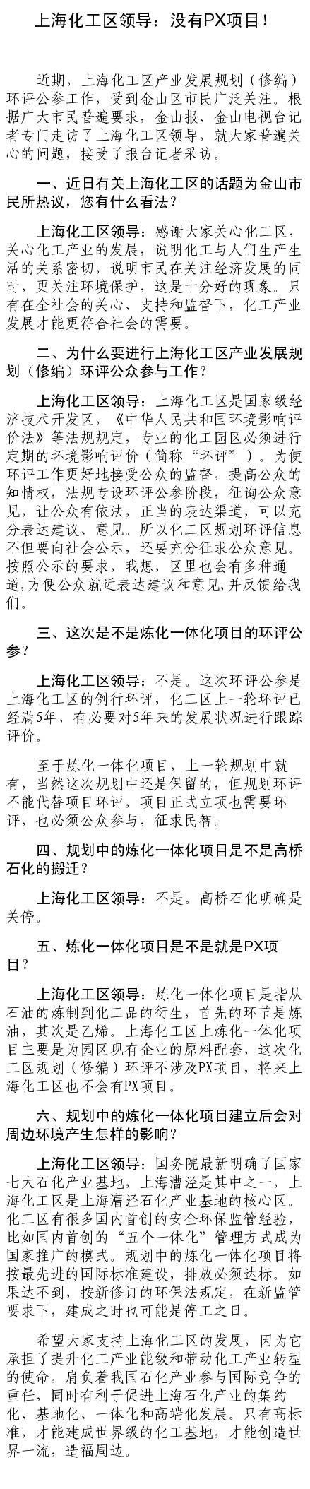上海化工区指导:没有PX名目 未来也不会有
