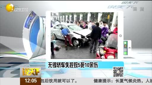 无锡轿车失控致5死10余伤