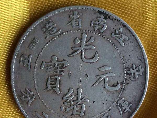 孙大头银元最新价格_银元图片及价格,银元最新价格-搜狐