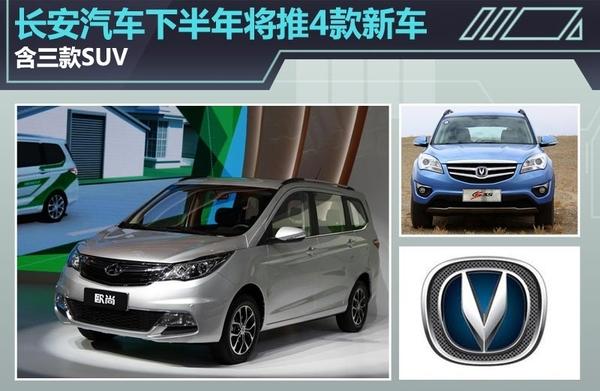 长安汽车下半年将推4款新车 含三款SUV高清图片