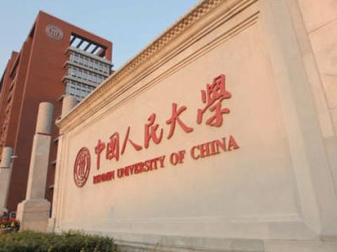 2013人大考研分数线_中国人民大学2015考研成绩查询入口的相关文