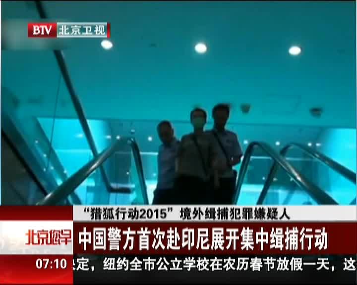 中国警方首次赴印尼展开集中缉捕行动