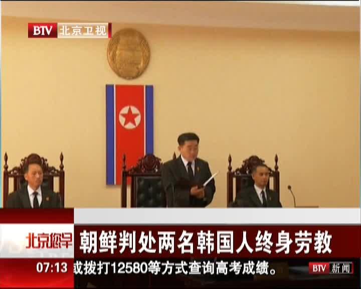 朝鲜判处两名韩国人终身劳教