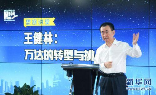 王健林:根本不存在互联网思维 不能神化