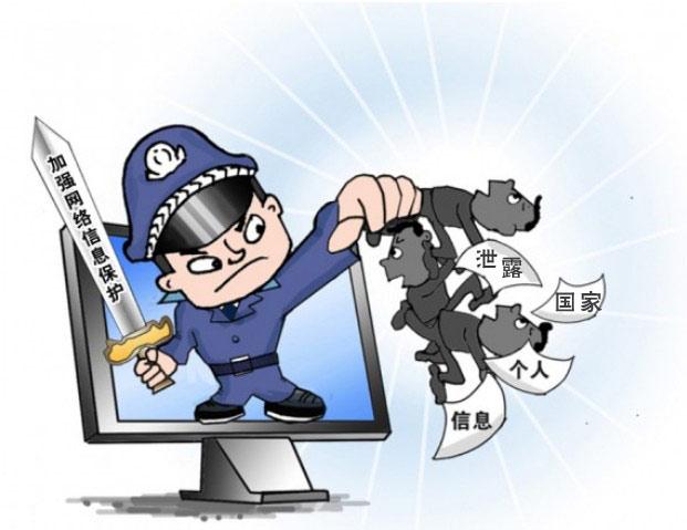 案例解析网络安全的那些事