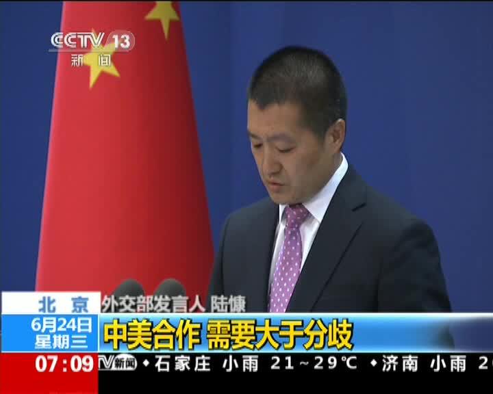 外交部发言人:中美合作 需要大于分歧