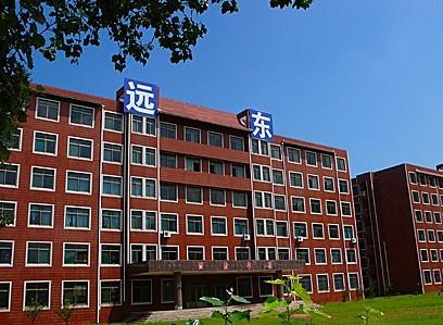 曲阜远东职业学院怎么样图片
