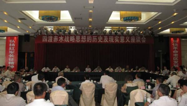 图为毛泽东外孙王效芝等红军后代出席四渡赤水80周年纪念活动。