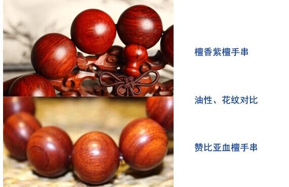 血檀与小叶紫檀的区分辨别图片