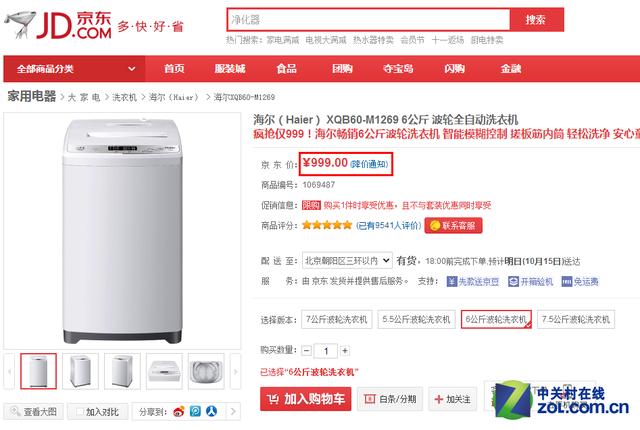 方便省电价又低 市售波轮洗衣机大推荐