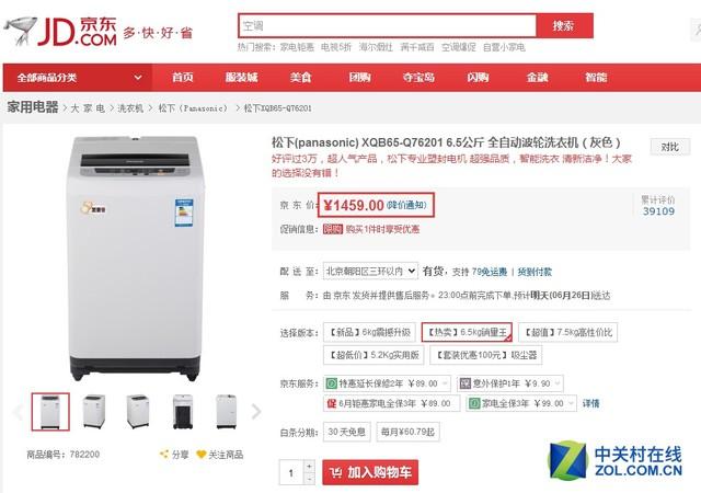夏季快洗神器 8款实用波轮洗衣机推荐
