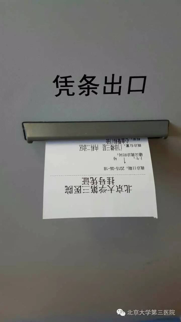 """北医三院网上预约挂�_北医三院""""银医通""""自助机上线"""