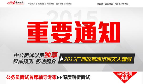2015广西柳州公务员面试,中公学员独享权威预