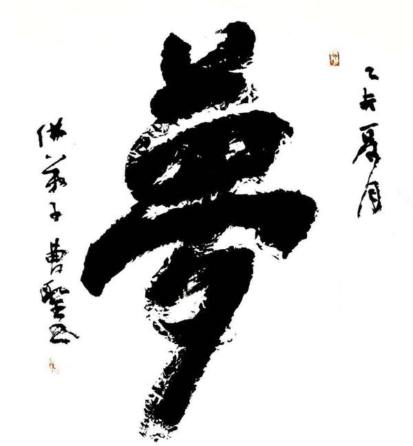中国梦 曹圣书法作品全国巡回展第十八站图片