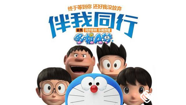 哆啦a梦大电影登陆乐视啦~~~今天夜里就能看!