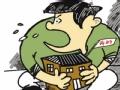 """""""小蜗居""""引爆的""""大战争""""(下)"""