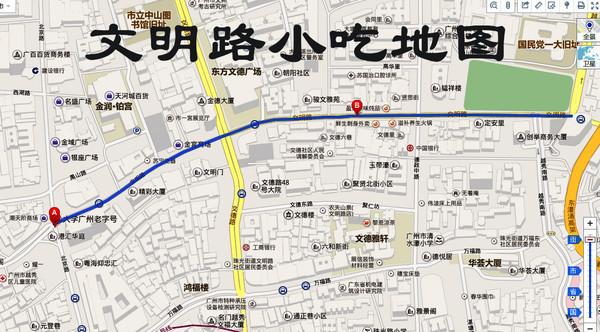 美食攻略--广州文明路小吃地图