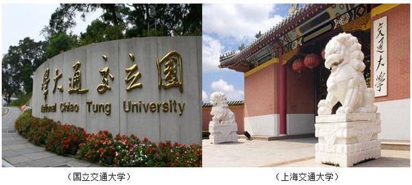 交大校门_到台湾读大学,你了解海峡对岸的大学吗?