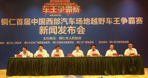 贵州 首届西部汽车场地越野车王争霸赛将举行高清图片