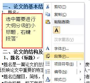 Word文档如何建立目录索引