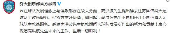 舜天官方宣布高洪波下课 因球队发展理念分歧大
