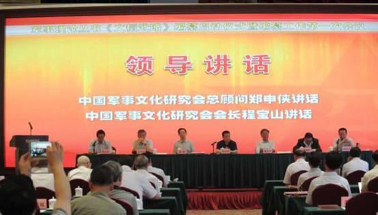 仪式上,中国军事文化研究会会长程宝山向承担此项 ...