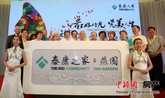 """中新网6月29日电 26日,由泰康人寿投资建设的国际标准大型综合养老社区―泰康之家・燕园在北京市昌平投入试运营。当日,首批近50户居民在儿孙的陪同下""""回家""""参加开园活动,社区259名工作人员精神抖擞地投入试运营服务工作。该社区总建筑面积约31万平方米,全部建成后可容纳3000户、约4500位老人入住,截至目前,一期独立生活区已经全部预定完毕。"""