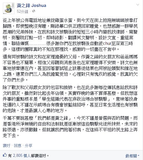 """黄之锋Facebook发长文感谢""""学运思潮""""的""""兄弟姐妹"""""""