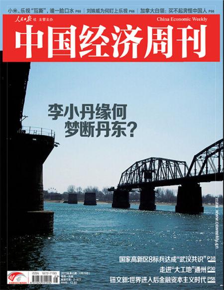 《中国经济周刊》2015年第24期封面图。
