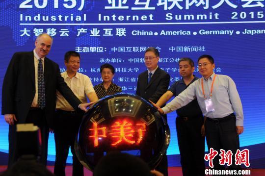 中美产业互联网联合实验室正式启动。